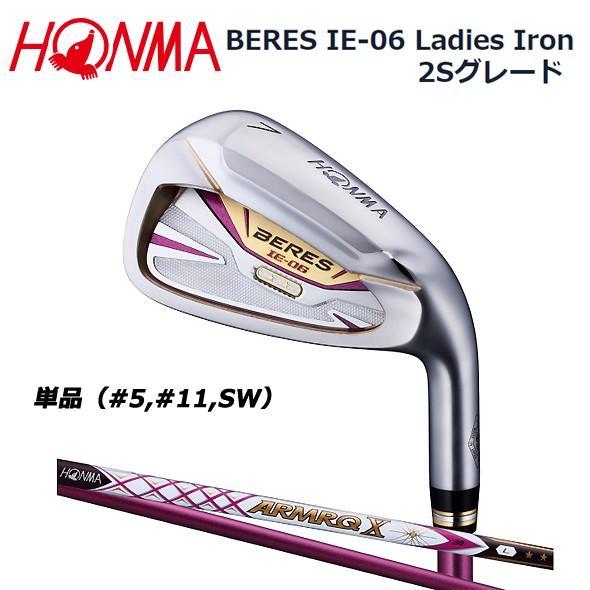 本間ゴルフ BERES ベレス IE-06 レディース アイアン 単品(#5,#11,SW) ARMRQ X 38 シャフト 2Sグレード ホンマ 【2018年モデル 日本正規品】