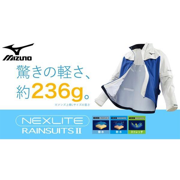 【今だけ特別価格!超軽量です。】MIZUNO ミズノ ゴルフ ネクスライト レインスーツ II (レインウェア) 上下セット【52MG8A01】【2019年継続モデル 】