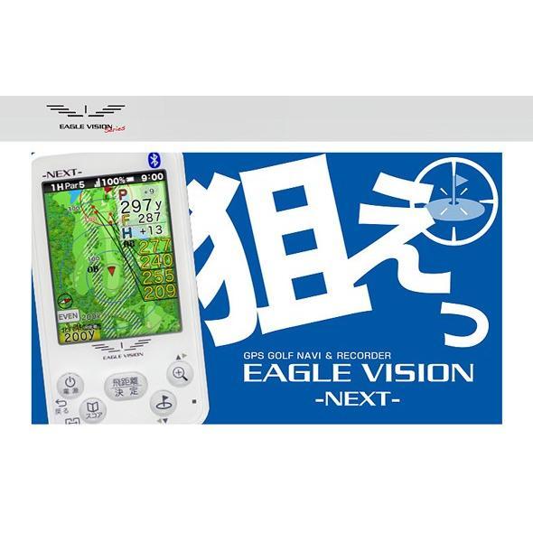 【2019年継続モデル 今だけポイント15倍!】イーグルビジョン ネクスト EAGLE VISON -NEXT- GPSゴルフナビ EV-732