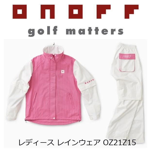ONOFF オノフ ゴルフ レディース レインウェア 上下セット 【OZ21Z15】【2019年継続モデル】