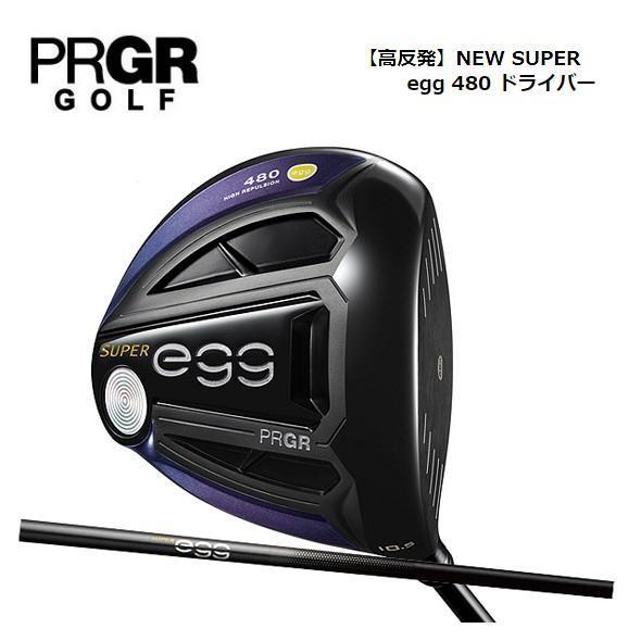 PRGR プロギア NEW SUPER egg 480 ニュー スーパー エッグ ドライバー 高反発モデルカーボン シャフト【新品/保証書付き】2019年モデル