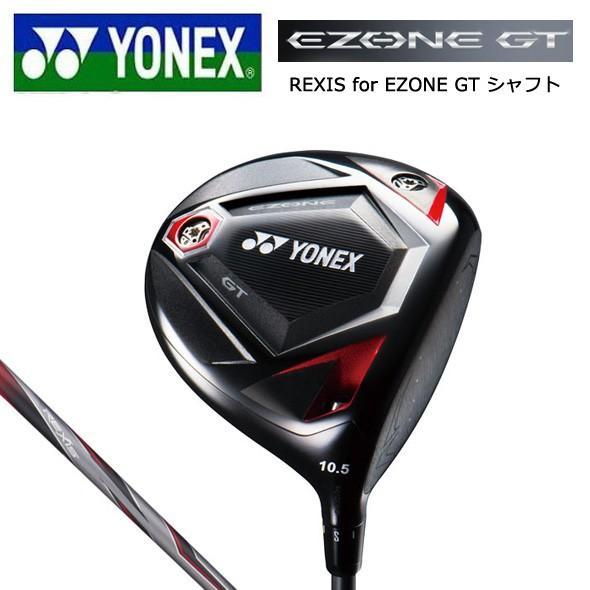 【2018年NEWモデル 新品 日本正規品】 ヨネックス EZONE GT イーゾーンGT ドライバー REXIS for EZONE GT シャフト