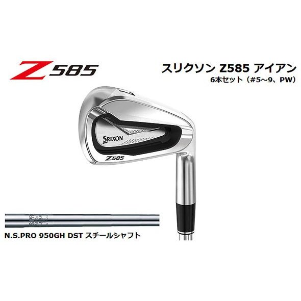 ダンロップ スリクソン Z585 アイアン N.S.PRO 950GH DST スチールシャフト 6本セット(#5〜9、PW) 2019年モデル 日本正規品