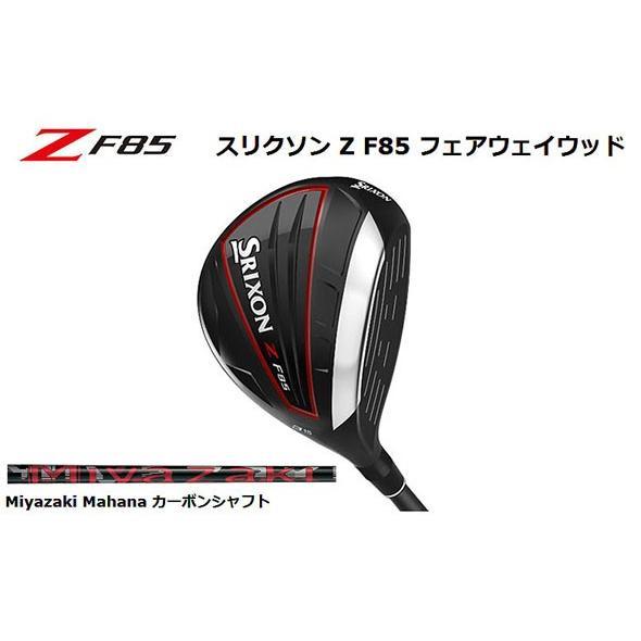 ダンロップ スリクソン ZF85 フェアウェイウッド Miyazaki Mahana カーボンシャフト 2019年モデル 日本正規品