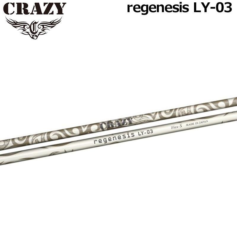 CRAZY(クレイジー) REGENESIS LY-03 ドライバー用 カーボンシャフト単品 正規品 新品 クレージー ウッドDriver