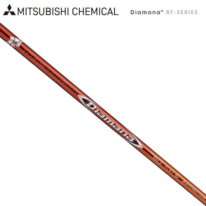 三菱ケミカル Diamana ディアマナ RF SERIES シャフト単品 国内正規品 アールエフ シリーズ レイヨン レーヨン MITSUBISHI 飛距離 方向性