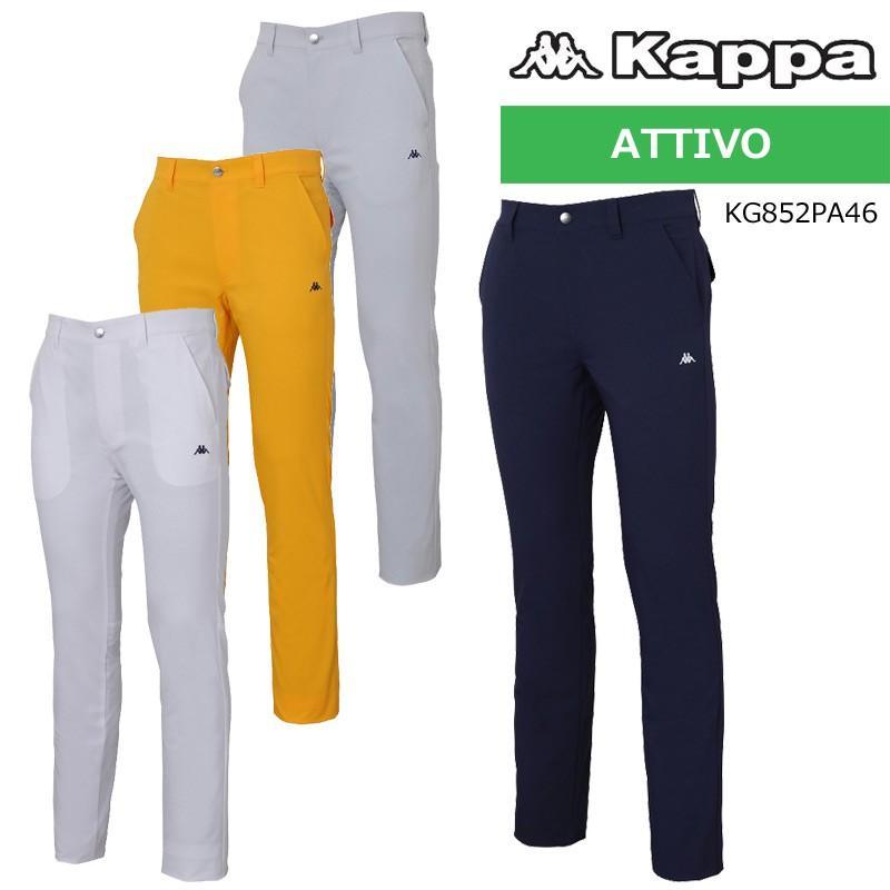 カッパゴルフ ATTIVO メンズ ロングパンツ KG852PA46 Kappa Golf 秋冬 18FW ゴルフ メンズウェア|golf-thirdwave