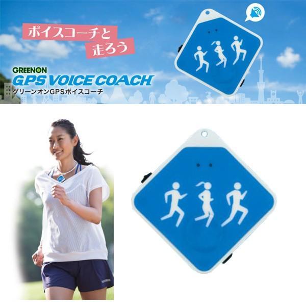 緑 On 「GPS VOICE COACH」 グリーンオン GPS ボイスコーチ ランニングナビ 正規販売店・メーカー保証付 新品