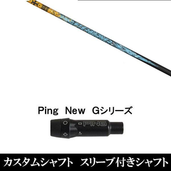 新品スリーブ付シャフト AB401 ★ピン NEW Gシリーズ用 スリーブ装着 ドライバー用(スリ ーブ非純正)