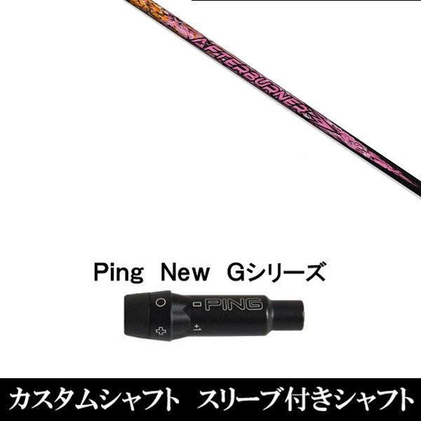 新品スリーブ付シャフト AB501 ★ピン NEW Gシリーズ用 スリーブ装着 ドライバー用(スリ ーブ非純正)