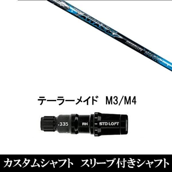 新品スリーブ付シャフト ATTAS 6☆ テーラーメイド M3/M4/M5/M6用スリーブ装着 ドライバー用(スリ ーブ非純正)