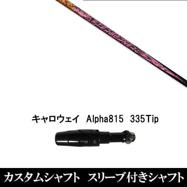 新品スリーブ付シャフト AB501 キャロウェイ Alpha815/XR用スリーブ装着 ドライバー用(スリ ーブ非純正)