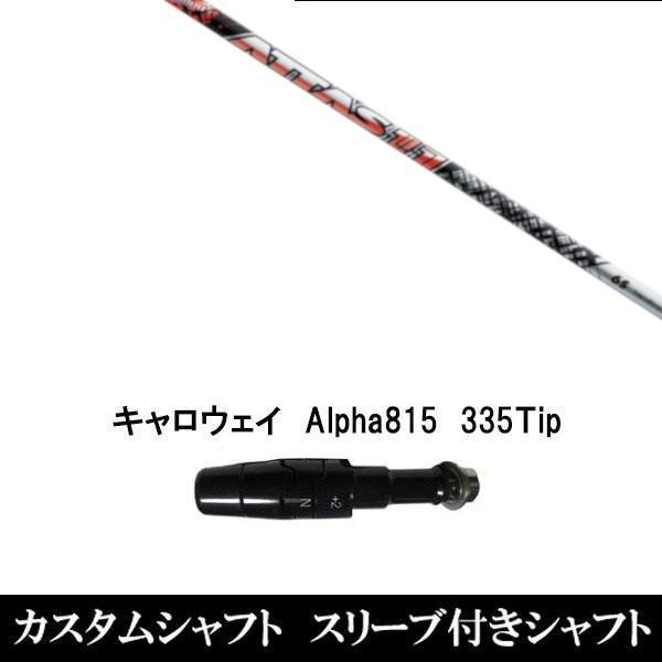 新品スリーブ付シャフト ATTAS 11 キャロウェイ Alpha815/XR用スリーブ装着 ドライバー用(スリ ーブ非純正)