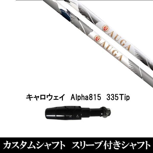 新品スリーブ付シャフト AUGA ★キャロウェイ Alpha815/XR用スリーブ装着 ドライバー用(スリ ーブ非純正)