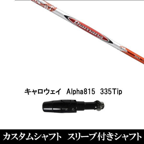 新品スリーブ付シャフトDiamana R キャロウェイ Alpha815/XR用スリーブ装着 ドライバー用(スリ ーブ非純正)