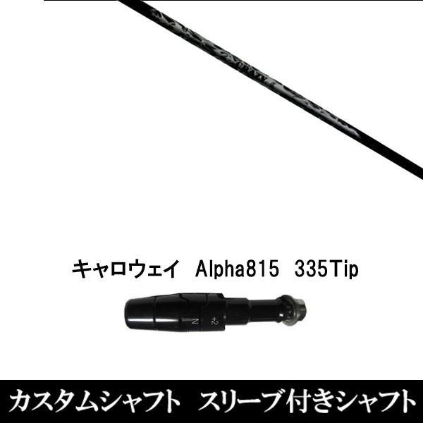 新品スリーブ付シャフト REGENESIS CB-50(W) ★キャロウェイ Alpha815/XR用スリーブ装着 ドライバー用(スリ ーブ非純正)