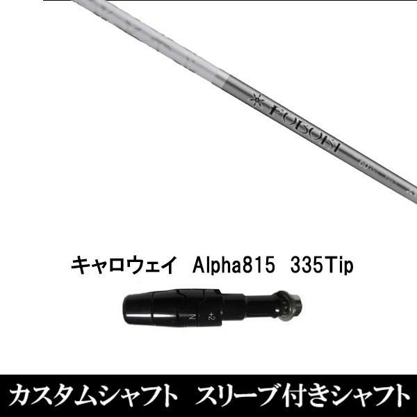 新品スリーブ付シャフト FUBUKI Ai-SERIES キャロウェイ Alpha815/XR用スリーブ装着 ドライバー用(スリ ーブ非純正)