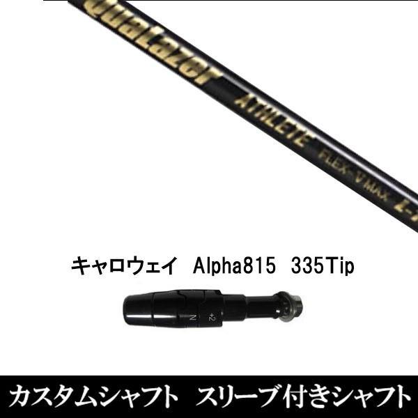 新品スリーブ付シャフト QuaLazer ATHLETE テーラーメイド M3/M4用スリーブ装着 ドライバー用(スリ ーブ非純正)