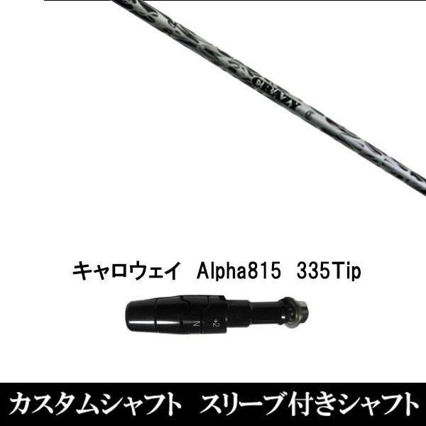 新品スリーブ付シャフト REGENESIS CB-50 ★キャロウェイ Alpha815/XR用スリーブ装着 ドライバー用(スリ ーブ非純正)