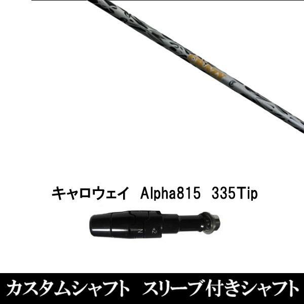 新品スリーブ付シャフト REGENESIS CB-80II ★キャロウェイ Alpha815/XR用スリーブ装着 ドライバー用(スリ ーブ非純正)