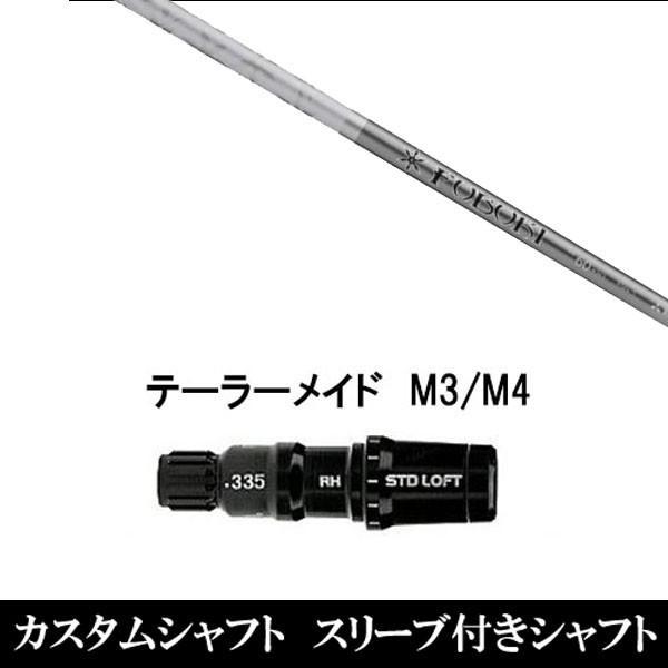 新品スリーブ付シャフト FUBUKI Ai-SERIES テーラーメイド M3/M4/M5/M6用スリーブ装着 ドライバー用(スリ ーブ非純正)