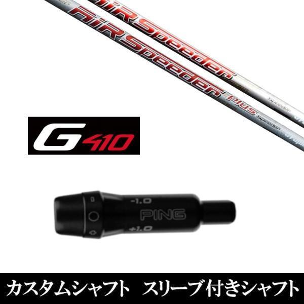 新品スリーブ付シャフト Air Speeder/Air Speeder Plus ★ピン G410シリーズ用 スリーブ装着 ドライバー用(スリ ーブ非純正)