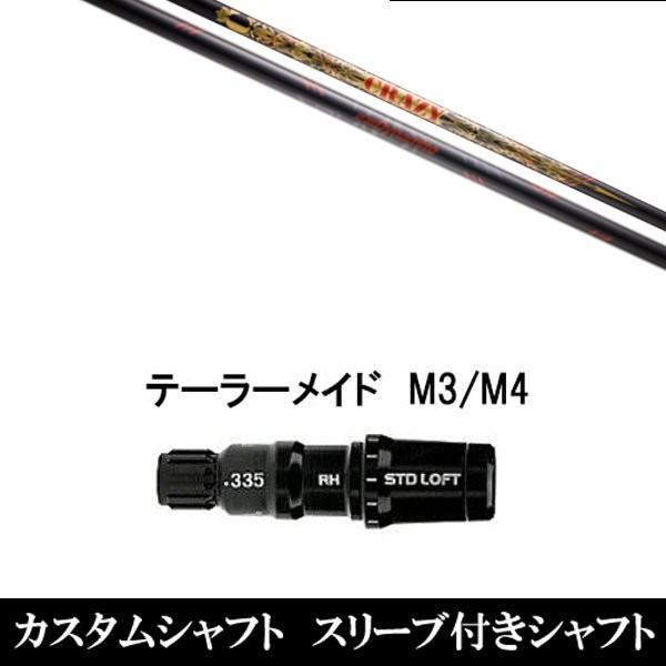 新品スリーブ付シャフト LY-300 Dynamite ★ピン G410シリーズ用 スリーブ装着 ドライバー用(スリ ーブ非純正)