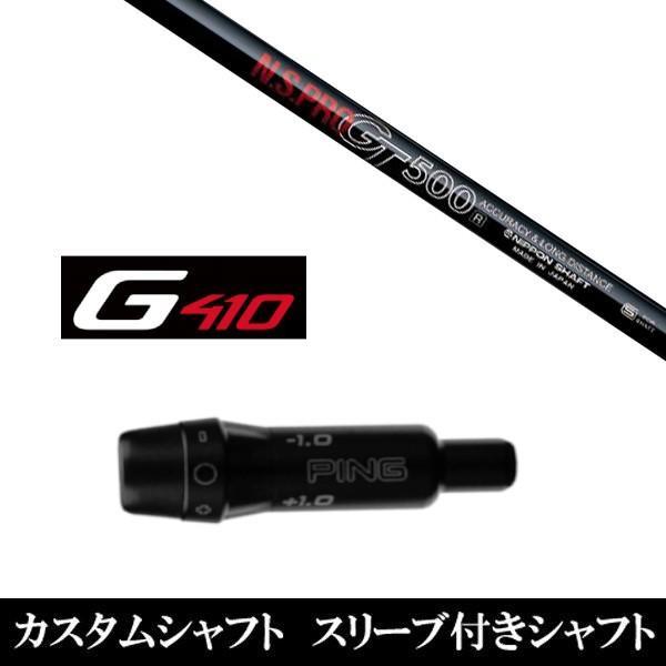 新品スリーブ付シャフト N.S.PRO GT500 ★ピン G410シリーズ用 スリーブ装着 ドライバー用(スリ ーブ非純正)