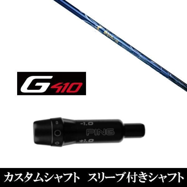 新品スリーブ付シャフト shinogi Athlete S-60 ★ピン G410シリーズ用 スリーブ装着 ドライバー用(スリ ーブ非純正)