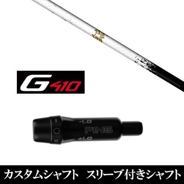 新品スリーブ付シャフト shinogi 白い-50 ★ピン G410シリーズ用 スリーブ装着 ドライバー用(スリ ーブ非純正)