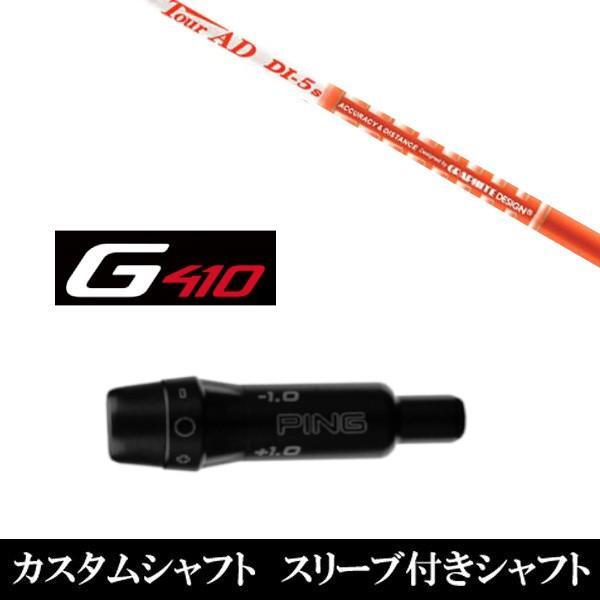 新品スリーブ付シャフト TOUR AD DI ★ピン G410シリーズ用 スリーブ装着 ドライバー用(スリ ーブ非純正)