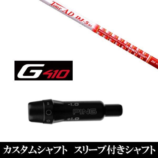 新品スリーブ付シャフト TOUR AD DJ ★ピン G410シリーズ用 スリーブ装着 ドライバー用(スリ ーブ非純正)