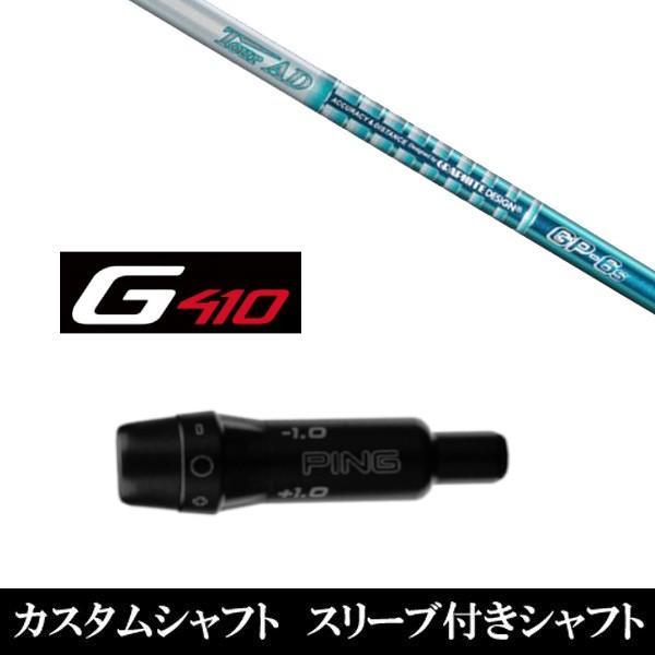 新品スリーブ付シャフト TOUR AD GP ★ピン G410シリーズ用 スリーブ装着 ドライバー用(スリ ーブ非純正)