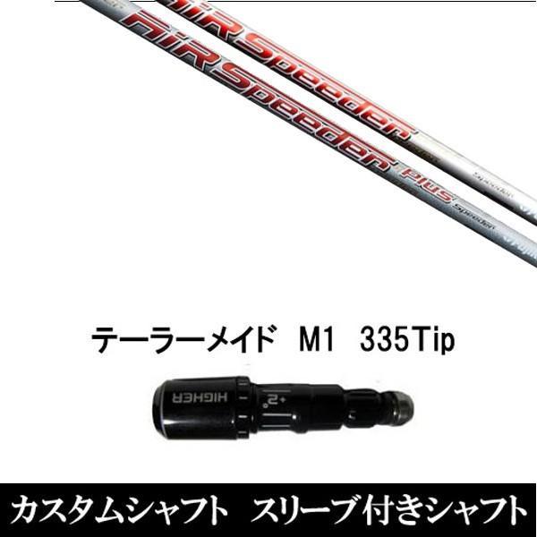 新品スリーブ付シャフト Air Speeder/Air Speeder Plus テーラーメイド M1/M2用スリーブ装着 ドライバー用(スリ ーブ非純正)