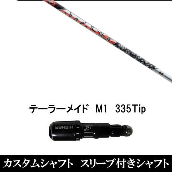 新品スリーブ付シャフト ATTAS 11 テーラーメイド M1/M2用スリーブ装着 ドライバー用(スリ ーブ非純正)