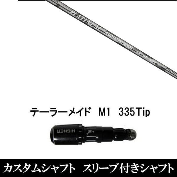 新品スリーブ付シャフト PLATINUM Speeder テーラーメイド M1/M2用スリーブ装着 ドライバー用(スリ ーブ非純正)