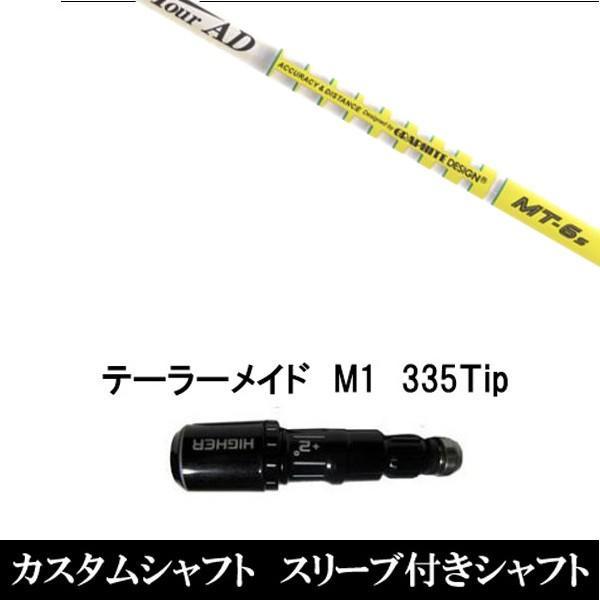 新品スリーブ付シャフト TOUR AD MT テーラーメイド M1/M2用スリーブ装着 ドライバー用(スリ ーブ非純正)