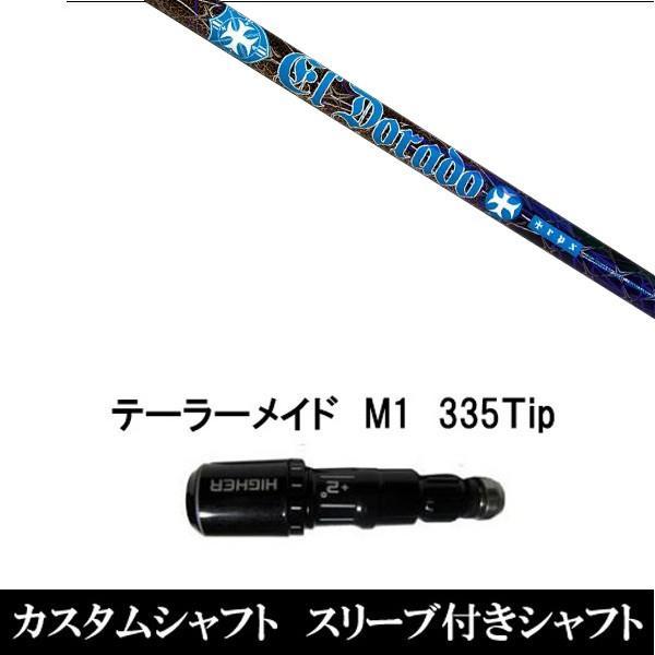 新品スリーブ付シャフト TRPX El Dorado テーラーメイド M1/M2用スリーブ装着 ドライバー用(スリ ーブ非純正)