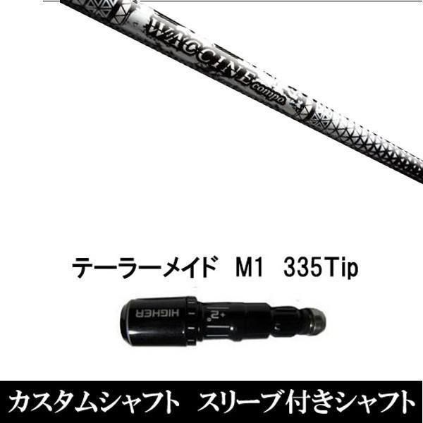 新品スリーブ付シャフト WACCINEcompoGR450V テーラーメイド M1/M2用スリーブ装着 ドライバー用(スリ ーブ非純正)