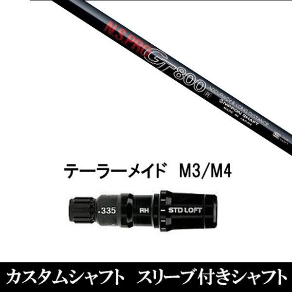 新品スリーブ付シャフト N.S.PRO GT800 テーラーメイド M3/M4/M5/M6用スリーブ装着 ドライバー用(スリ ーブ非純正)