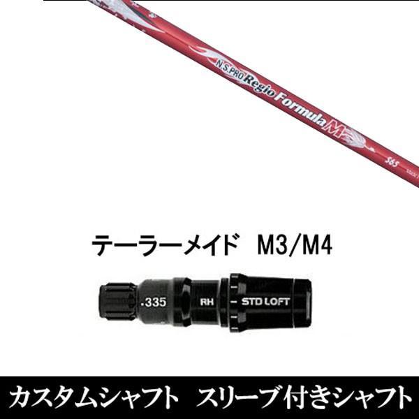 新品スリーブ付シャフト N.S.PRO N.S.PRO Regio Formula M テーラーメイド M3/M4/M5/M6用スリーブ装着 ドライバー用(スリ ーブ非純正)