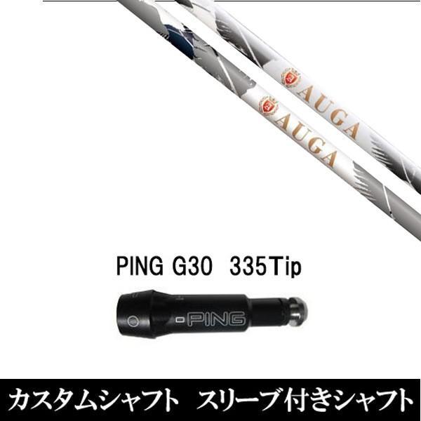 日本最大の 新品スリーブ付シャフト PING AUGA ピン AUGA ーブ非純正) PING G30用スリーブ装着 ドライバー用(スリ ーブ非純正), 小郡町:98907cb0 --- airmodconsu.dominiotemporario.com