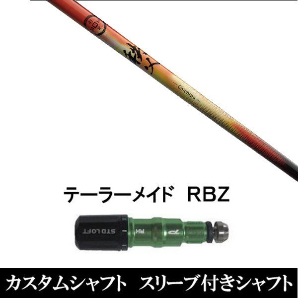 バーゲンで 新品スリーブ付シャフト 秩父 テーラーメイド RBZ用スリーブ装着 ドライバー用/スリ ーブ非純正, BlueEarth OutdoorSelectShop 155f1f03