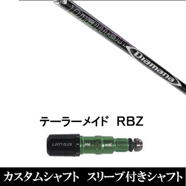 新品スリーブ付シャフト Diamana DF テーラーメイド RBZ用スリーブ装着 ドライバー用(スリ ーブ非純正)