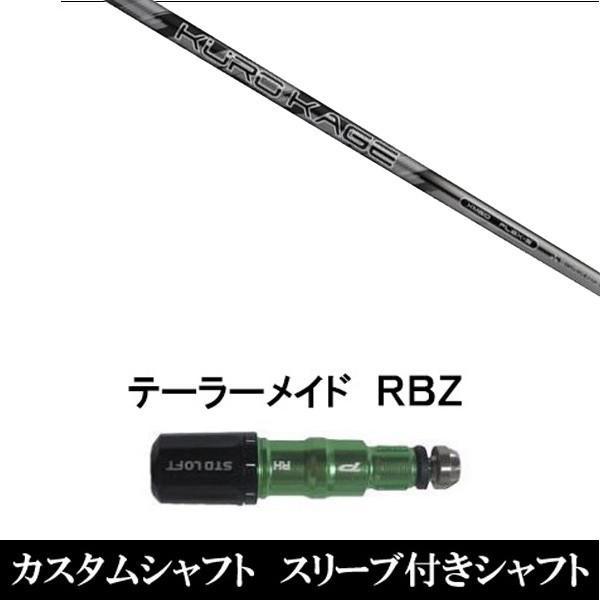 新品スリーブ付シャフト KURO KAGE XM テーラーメイド RBZ用スリーブ装着 ドライバー用(スリ ーブ非純正)