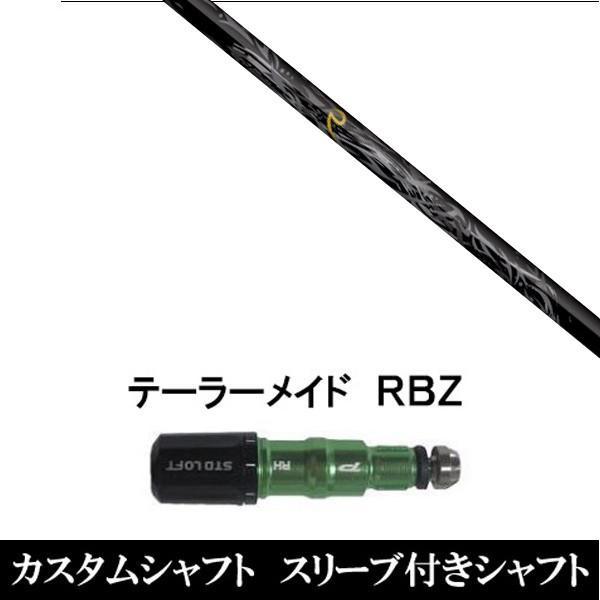 超高品質で人気の 新品スリーブ付シャフト shinogi Black-50 テーラーメイド RBZ用スリーブ装着 ドライバー用/スリ ーブ非純正, 平田椅子製作所 fc580cb8