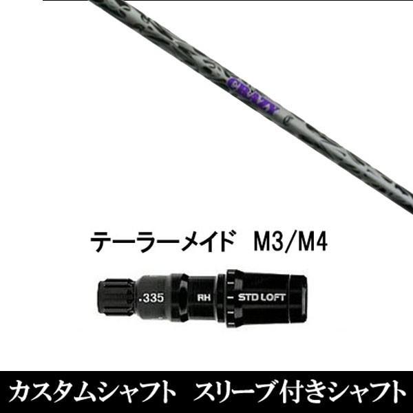 新品スリーブ付シャフト REGENESIS Longest Yard 01 テーラーメイド M3/M4/M5/M6用スリーブ装着 ドライバー用(スリ ーブ非純正)