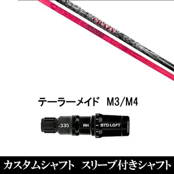 新品スリーブ付シャフト REGENESIS Royal Decoration テーラーメイド M3/M4/M5/M6用スリーブ装着 ドライバー用(スリ ーブ非純正)