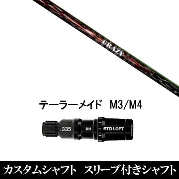 新品スリーブ付シャフト Shooter テーラーメイド M3/M4/M5/M6用スリーブ装着 ドライバー用(スリ ーブ非純正)