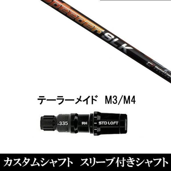 新品スリーブ付シャフト Speeder SLK テーラーメイド M3/M4/M5/M6用スリーブ装着 ドライバー用(スリ ーブ非純正)